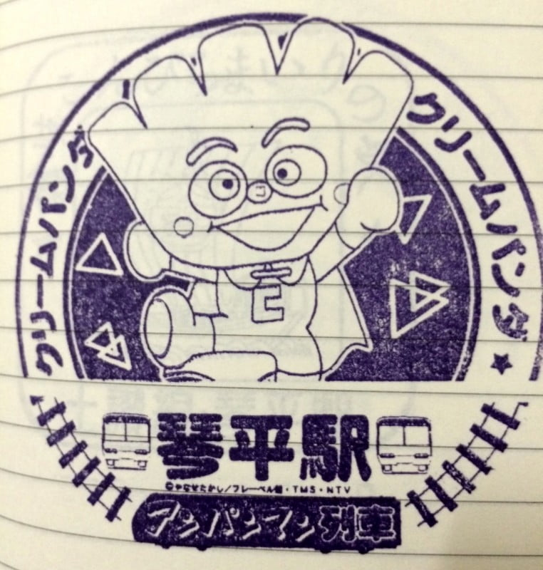 麵包超人紀念印章 -  琴平駅