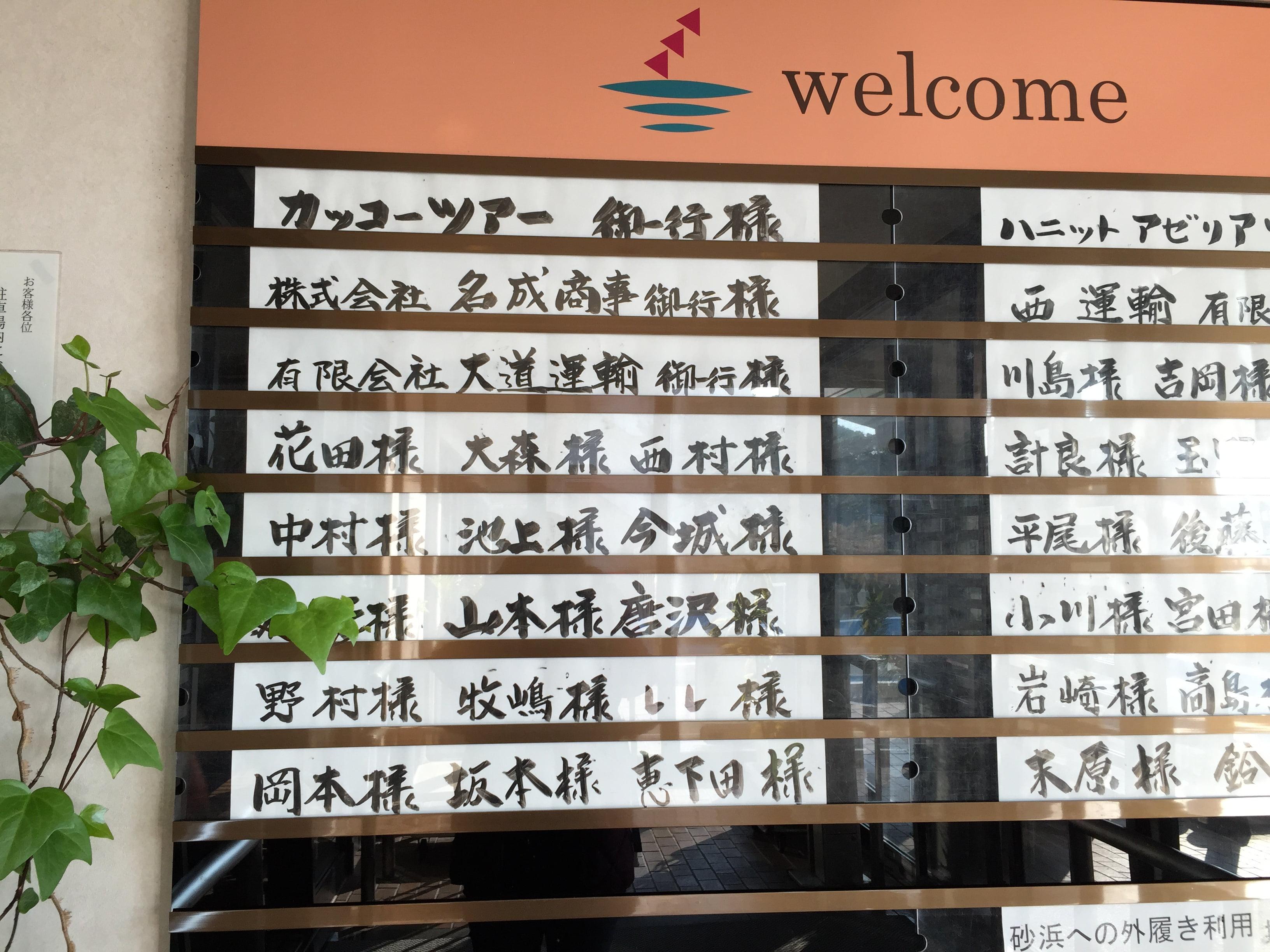 沒想到酒店會把客人的名字寫上去,也是我的第一次~レレ 樣~
