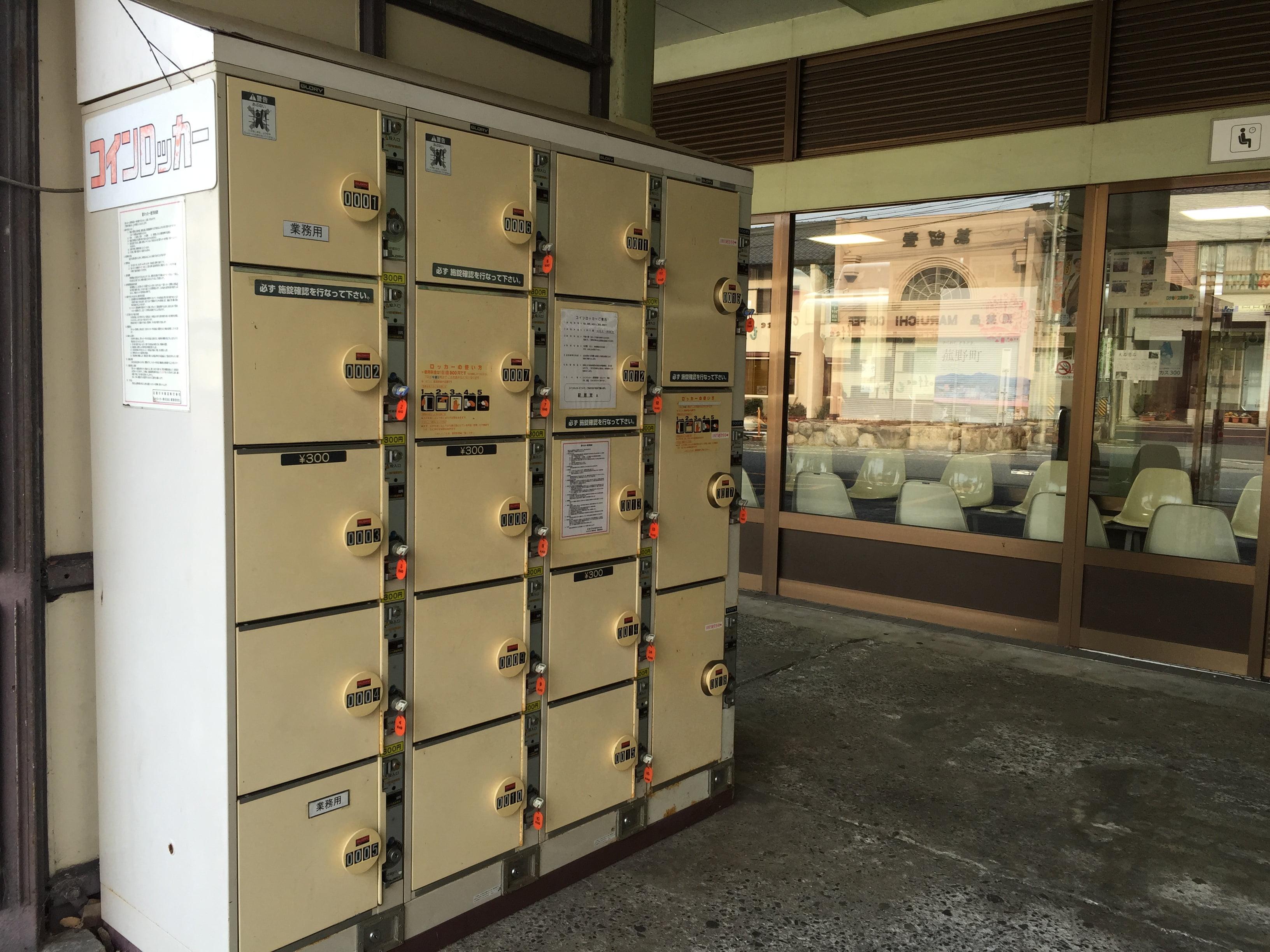 湯之川温泉駅的存物櫃