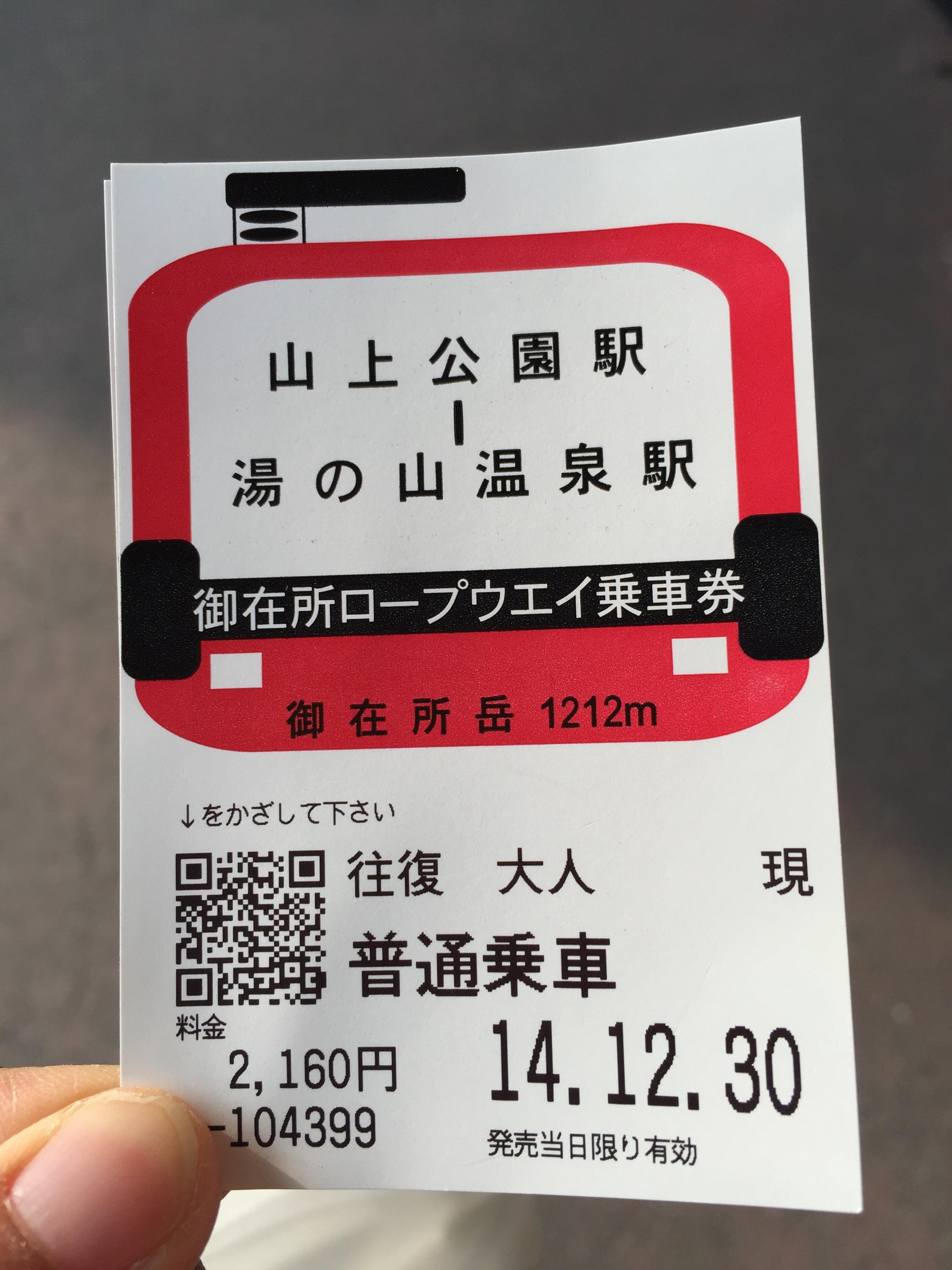 上御在所山的纜車車票