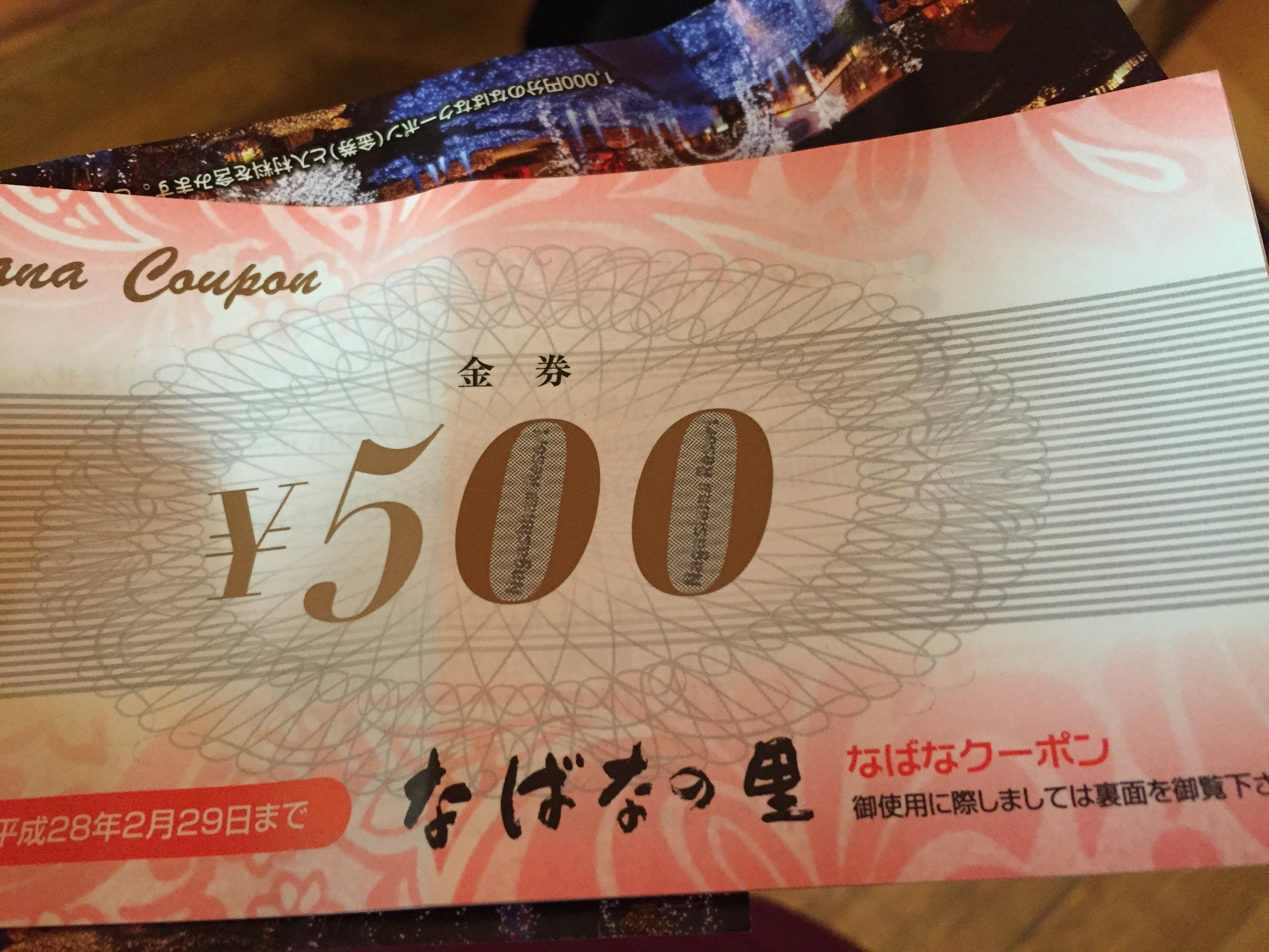 名花之里回贈500日元券