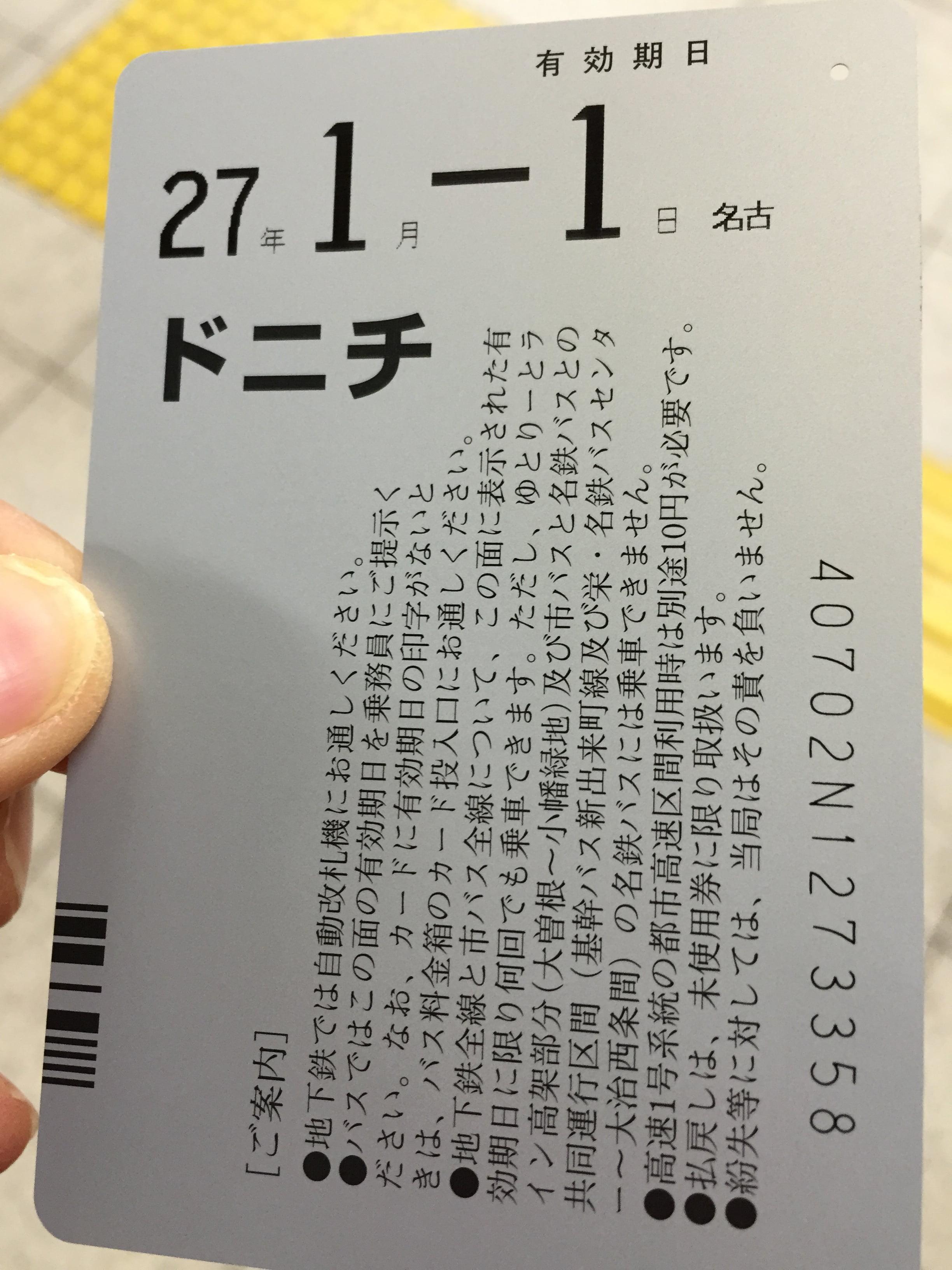名古屋地鐵一日乘車券