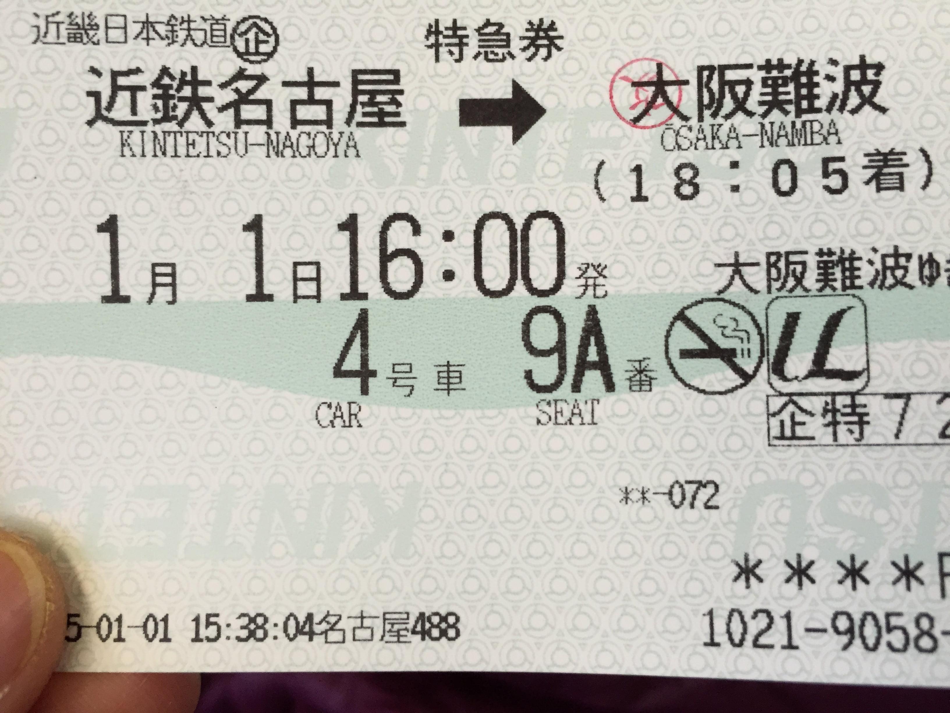 近鐵 - 名古屋至大阪