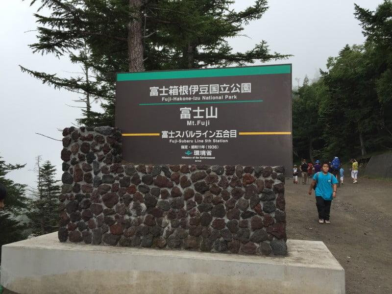 富士山吉田路線入口