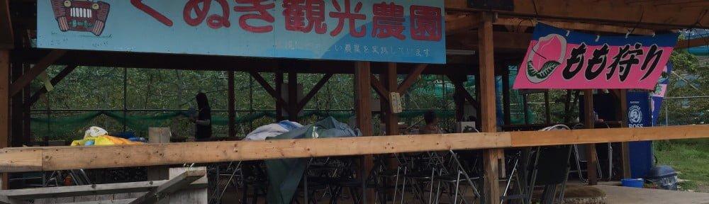 くぬぎ観光農園