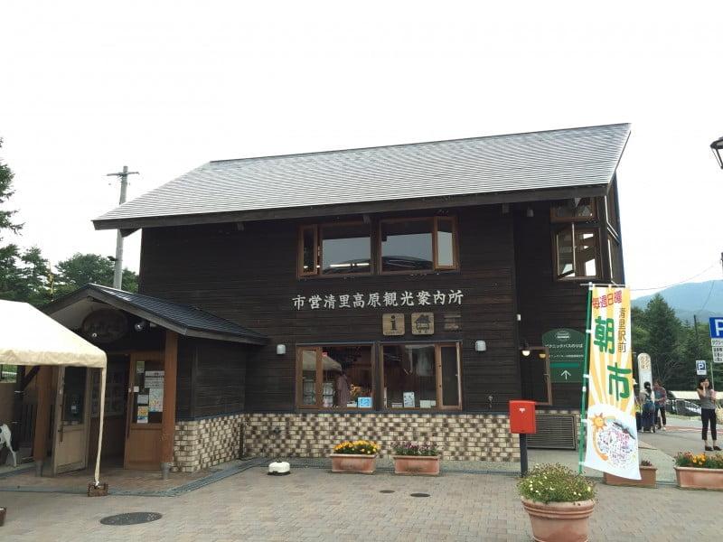 清里觀光社