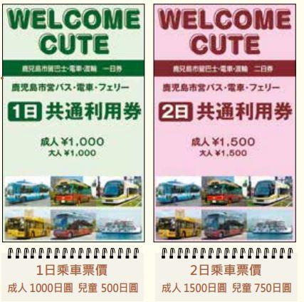 鹿兒島Welcome cute pass