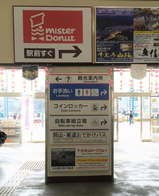 尾道JR駅