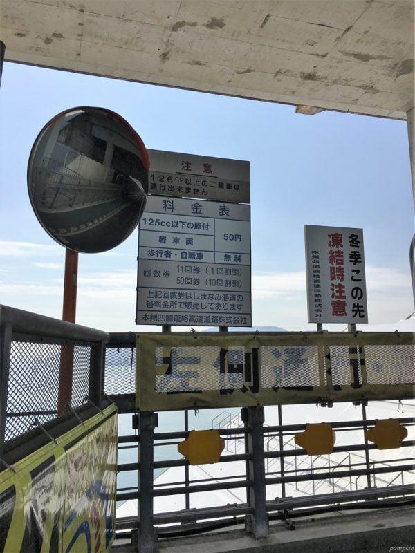 瀨戶內島波海道過橋費用