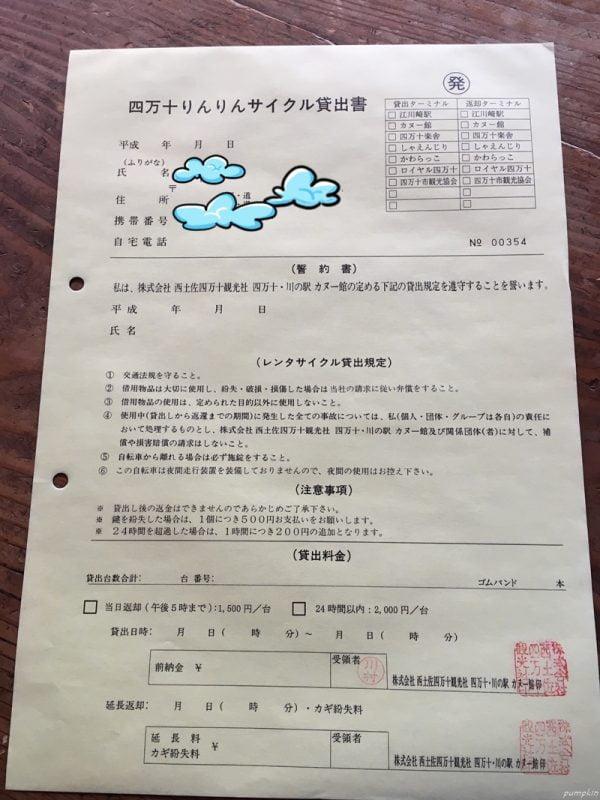 江川崎租單車表格