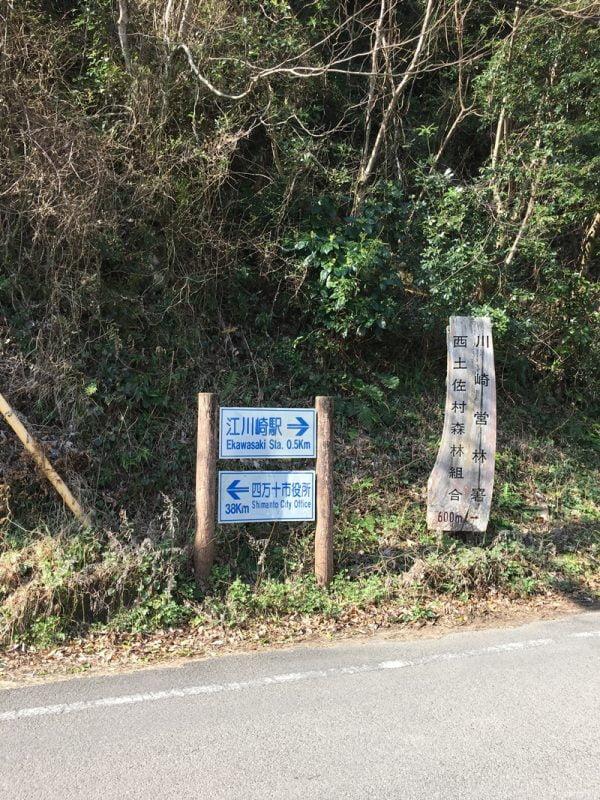 四萬十川單車之旅出發
