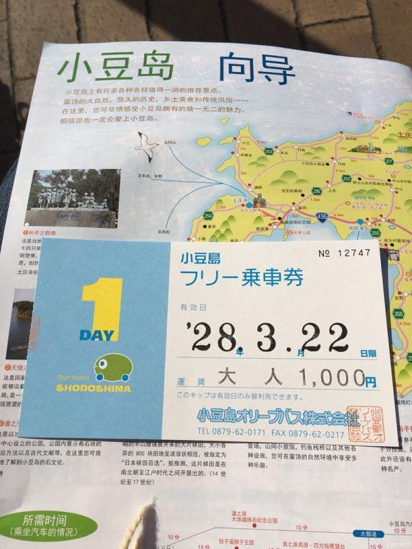 小豆島巴士一日遊券