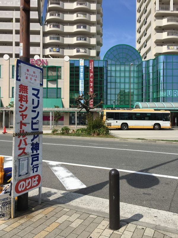 往神戶三井outlet免費巴士