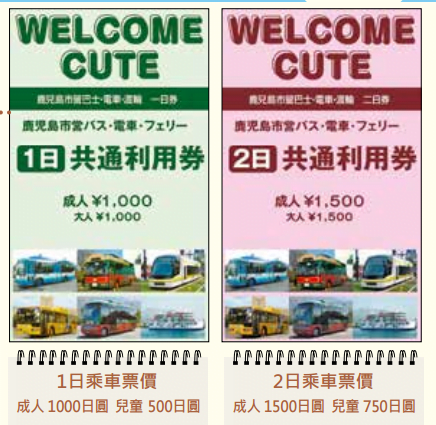 鹿兒島櫻島welcome cute pass