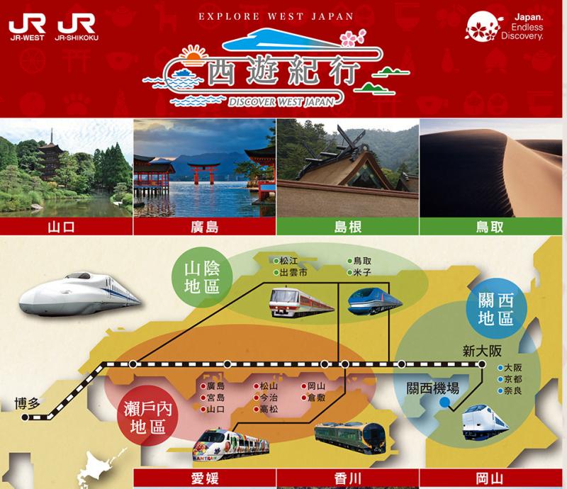 瀨戶內地區鐵路周遊券