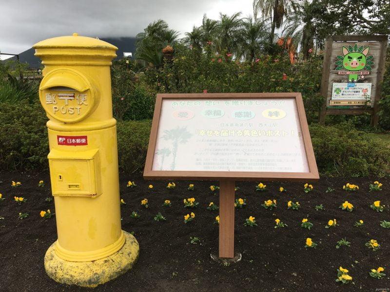 西大山站的幸福郵筒