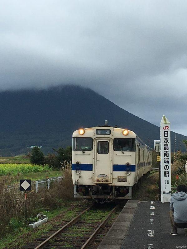 日本最南端車站 西大山站
