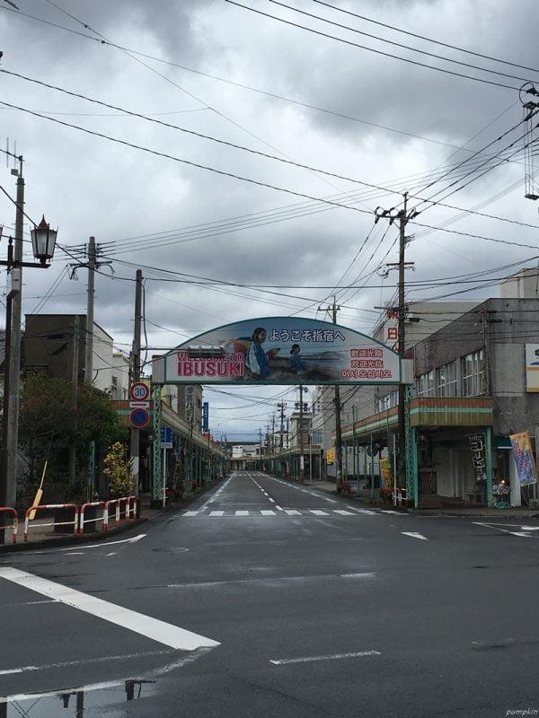 指宿JR站外商店街