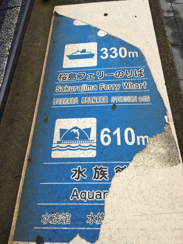 市營電車水族館口地上指示