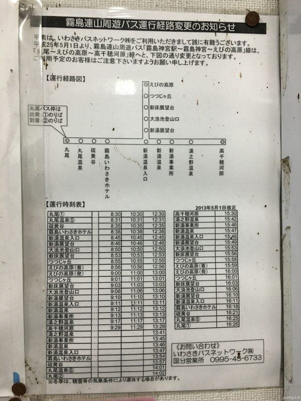 霧島神宮駅出發的巴士時刻表