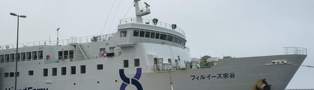Heart Land Ferry