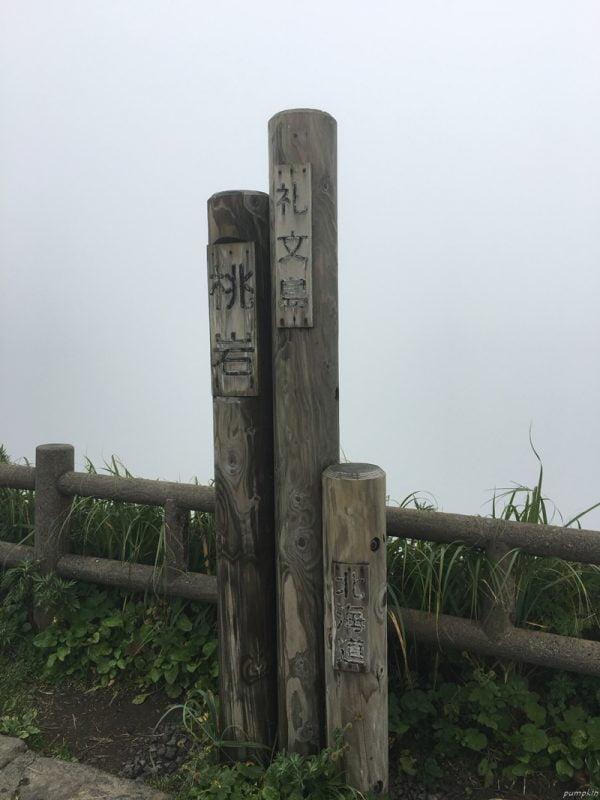 桃岩瞭望台