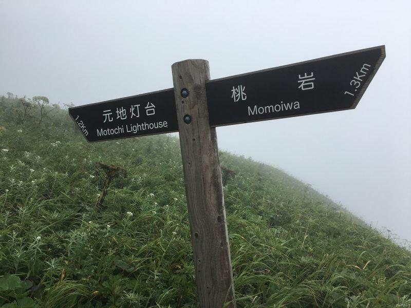 桃岩步道指示牌