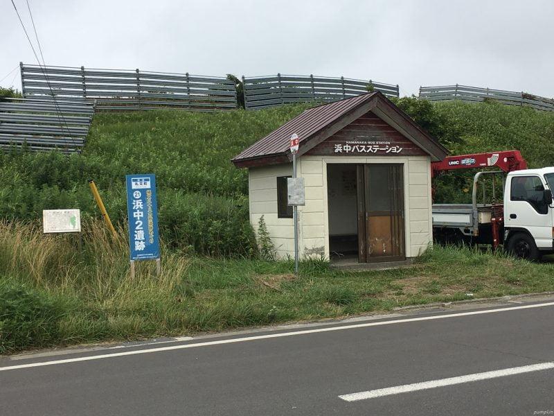浜中巴士站