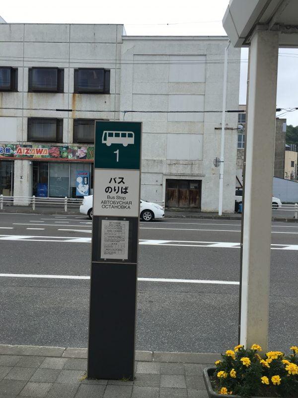稚內駅一號巴士站