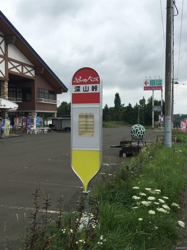 深山峠巴士站
