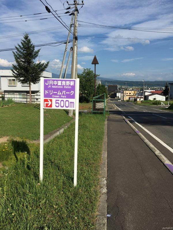前往中富良野站指示