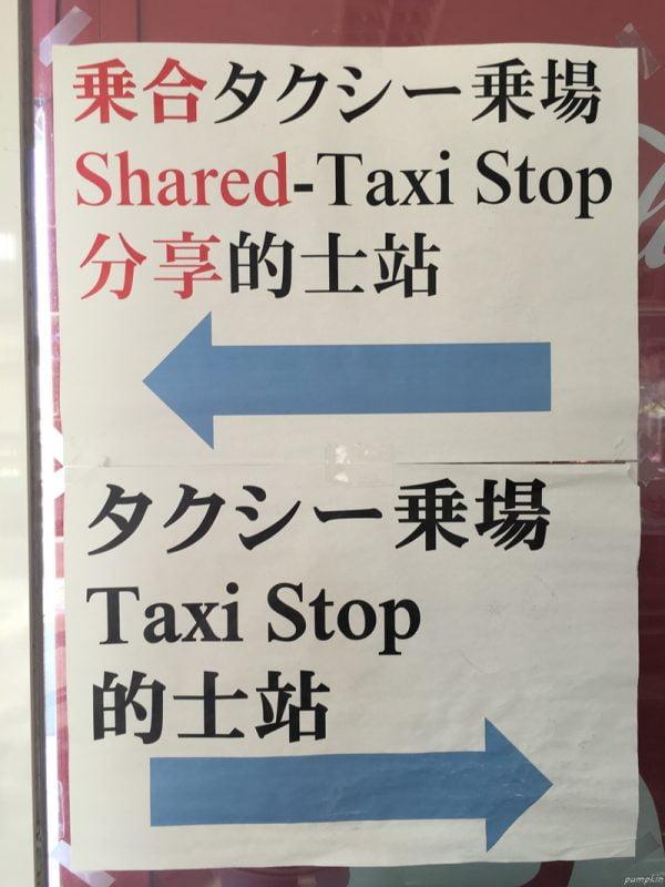 中富良野站的「共乘計程車」