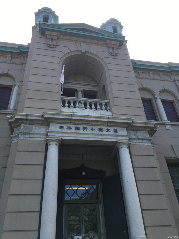 小樽銀行博物館