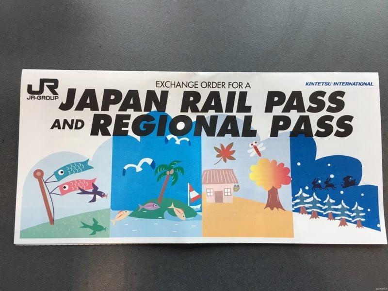 北陸拱型鐵路周遊券 - 換購券