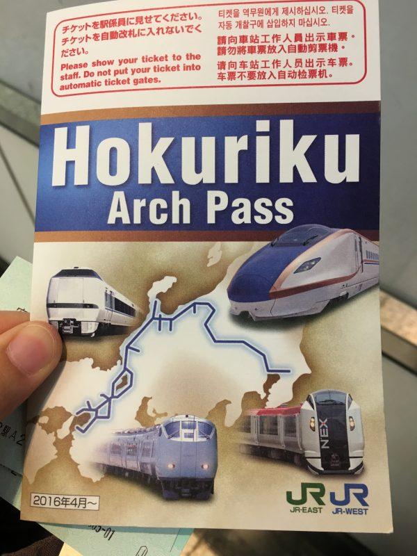 北陸拱型鐵路周遊券