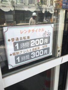 穗高駅前的しなの庵