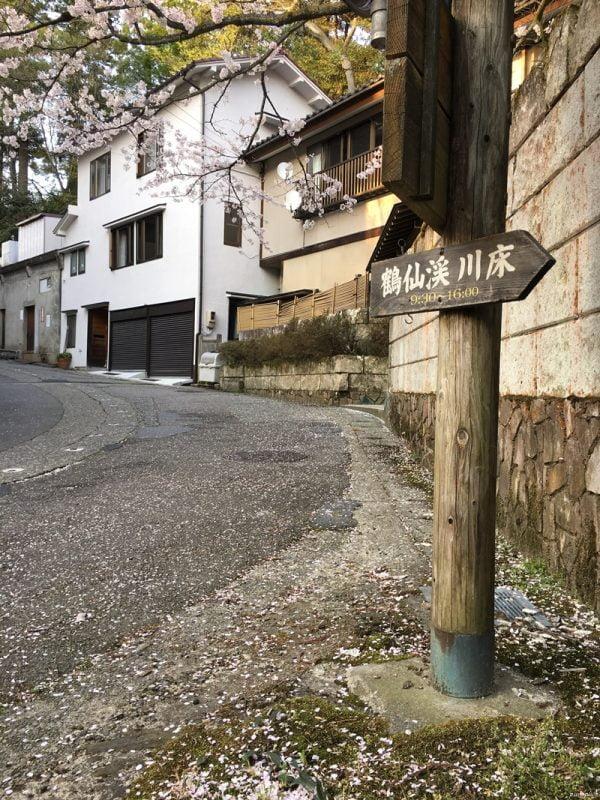 鶴仙溪遊步道的入口