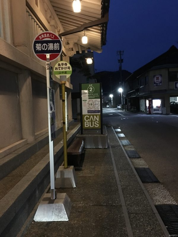 山中溫泉總湯外的巴士站