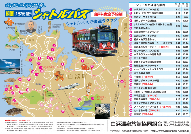 白濱免費觀光巴士