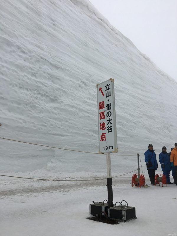 室堂 - 雪牆(雪之大谷)